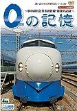 0の記憶~夢の超特急0系新幹線・最後の記録~ ドキュメント&前面展望 [DVD]