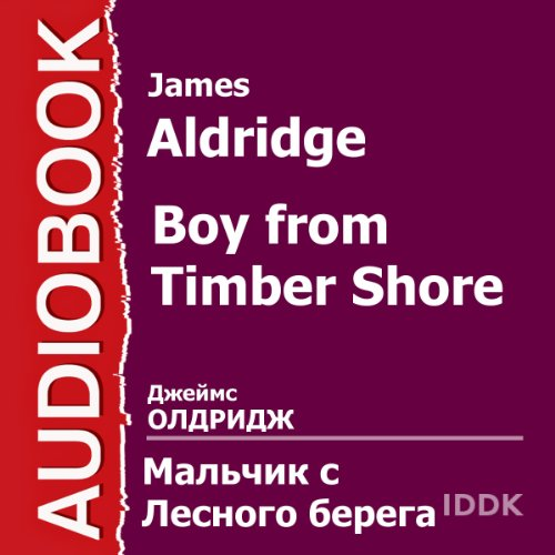 Boy from Timber Shore [Russian Edition] audiobook cover art