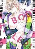 BODY-KILLER!【SS付き電子限定版】 (Charaコミックス)