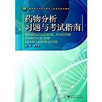 药物分析习题与考试指南