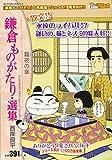 鎌倉ものがたり・選集 霜夜の章 (アクションコミックス