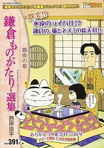 鎌倉ものがたり・選集 霜夜の章 (アクションコミックス(Coinsアクションオリジナル))