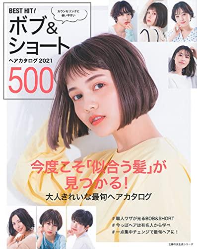 BEST HIT! ボブ&ショートヘアカタログ 2021 500 (主婦の友生活シリーズ)