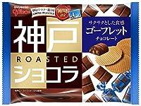 江崎グリコ 神戸ローストショコラ(ゴーフレットチョコレート) 173g