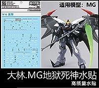 MG ガンダムデスサイズヘル EW版用デカール 大林工房