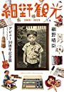 『細野観光 1969-2019』細野晴臣デビュー50周年記念展オフィシャルカタログ