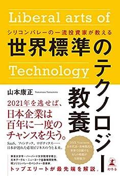 シリコンバレーの一流投資家が教える 世界標準のテクノロジー教養 (幻冬舎単行本)
