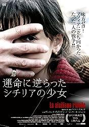 【動画】運命に逆らったシチリアの少女