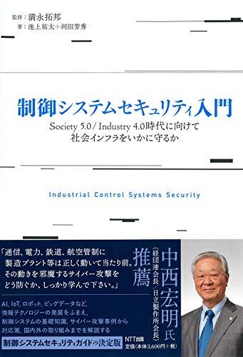 制御システムセキュリティ入門 :Society5.0/Industry4.0時代に向けて社会インフラをいかに守るかの詳細を見る