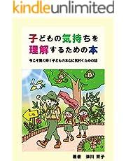 子どもの気持ちを理解するための本: 今こそ聞く時!子どもの本心に気付くための話
