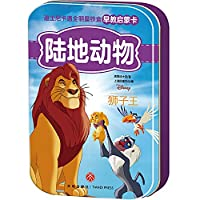 Disney cartoon all-star iron box early education enlightenment card land animal(Chinese Edition)