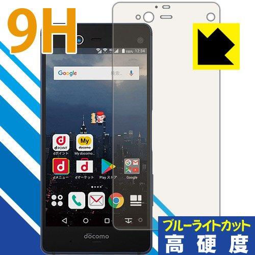 PDA工房 arrows NX F-01K 9H高硬度[ブルーライトカット] 保護 フィルム 光沢 日本製