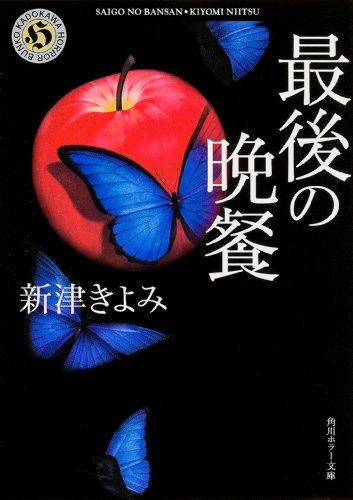 最後の晩餐 (角川ホラー文庫)