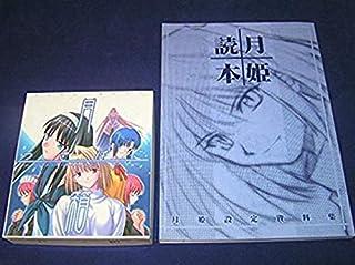 月姫読本 月箱 セット TYPE-MOON 月姫 月姫PLUS+DISC 歌月十夜 青本 設定資料集 あり