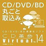 CD革命/Virtual Ver.14|ダウンロード版