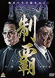 制覇[DVD]