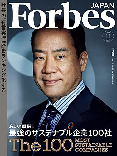 ForbesJapan (フォーブスジャパン) 2021年 11月号 [雑誌]