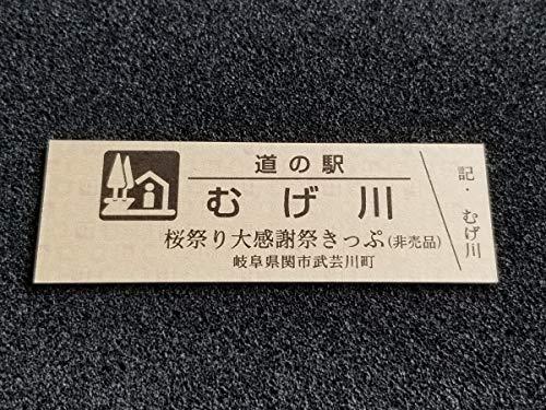 道の駅記念きっぷ/むげ川[岐阜県]/桜祭り大感謝祭きっぷ()