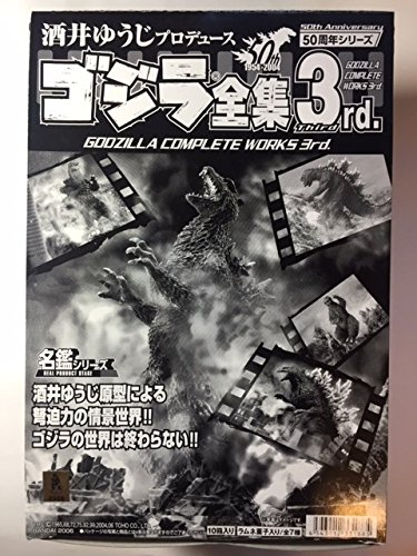 Bandai Yuji Sakai Purodeyusu 50th Godzilla Complete Works 3rd. 1BOX10 pieces (Ramune excl.)