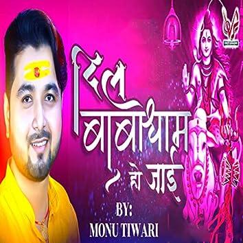 Dil Baba Dham Ho Jayi