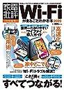 100%ムックシリーズ Wi-Fiがまるごとわかる本 2020