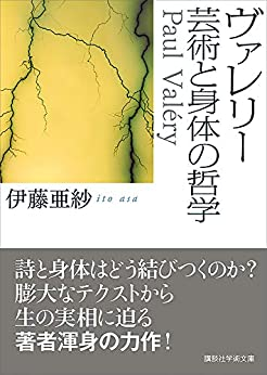 [伊藤亜紗]のヴァレリー 芸術と身体の哲学 (講談社学術文庫)