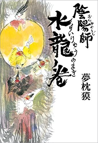 陰陽師 水龍ノ巻 (文春e-book)