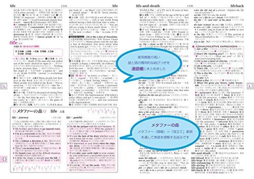 旺文書『オーレックス英和辞典第2版新装版』