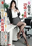 JAPANESE ADULT CONTENT (Pixelated) Female entrepreneur 29-year-old soft skin should be independent by intellect and career, but the body is sought and the business partner's sexual desire processing [ -  DVD
