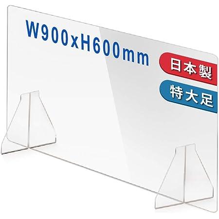 即日発送 日本製 アクリル板 透明 パーテーション W900×H600mm 特大足付き 衝突防止 飛沫防止 デスクパーテーション 仕切り板 ウイルス対策 衝立 飲食店 オフィス 学校 病院 薬局 角丸加工 fak-9060
