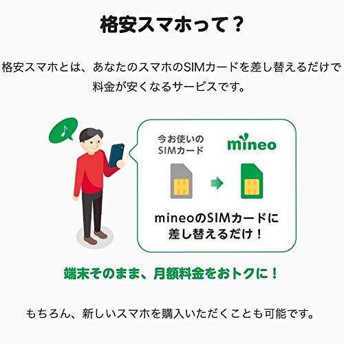51qBKuei0qL-海外スマホで使いやすいソフトバンク系格安SIMの4選
