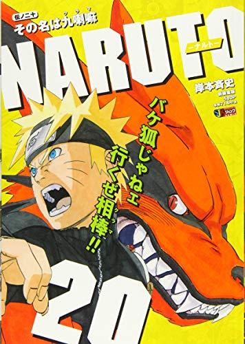 NARUTO 伝ノ20 (SHUEISHA JUMP REMIX)