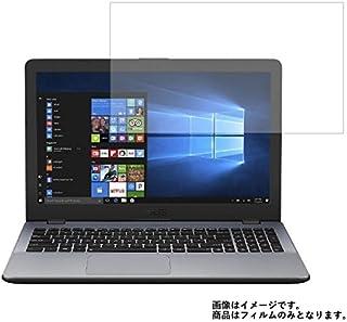 【2枚セット】Asus VivoBook 15 X542UN X542UN-8550 2018年6月モデル 15.6インチ用 液晶保護フィルム 高機能反射防止(スムースタッチ/抗菌)タイプ