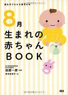 8月生まれの赤ちゃんBOOK (誕生月でわかる育児の本)