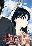 プラスチック姉さん 18巻 (デジタル版ヤングガンガンコミックス)