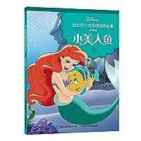 Disney Princess Timeless Classics Pinyin The Little Mermaid(Chinese Edition)