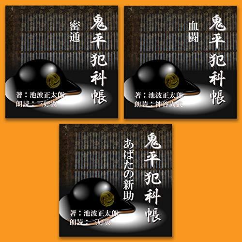 『鬼平犯科帳より 3本セット (8)』のカバーアート