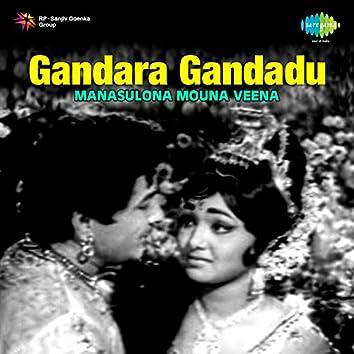 "Manasulona Mouna Veena (From ""Gandara Gandadu"") - Single"