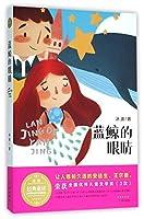 冰波童话 蓝鲸的眼睛 文学版-读童话故事开启心智,增进儿童的思想性格的成长