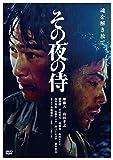 その夜の侍[DVD]