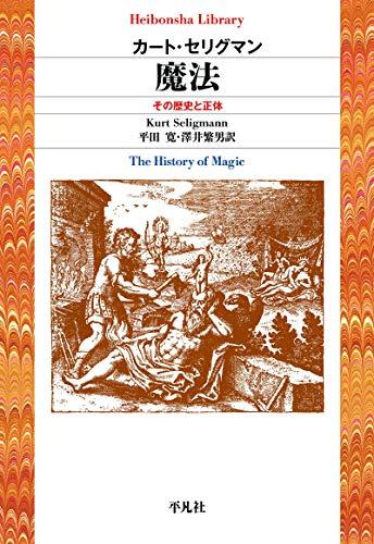魔法 (平凡社ライブラリー0912)