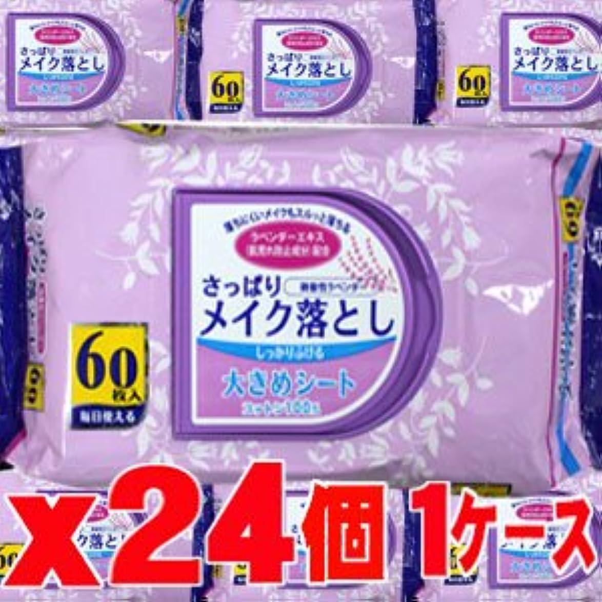 ずるいオーナメントオンス【24個】さっぱり メイク落とし 60枚x24個 1ケース (4994416031245)