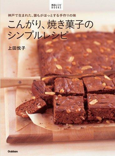 こんがり、焼き菓子のシンプルレシピ (絶品レシピBOOKS)