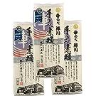 長崎 島原手のべ陣川素麺 250グラム(5束入り)/3個 現代の名工」陣川利男作 島原そうめん
