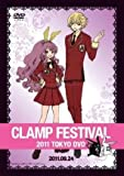 CLAMP FESTIVAL 2011 TOKYO [DVD] + 特典「フェス限定オリジナルメドレーミックス音楽CD」付きの画像