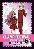 CLAMP FESTIVAL 2011 TOKYO [DVD] + 特典「フェス限定オリジナルメドレーミックス音楽CD」付き