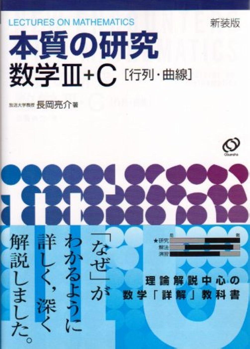 重荷よろめく練る本質の研究数学III?C〈行列?曲線〉―Lectures on mathematics (New encounters with mathematics-Lectures on mathematics-)
