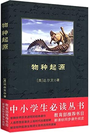 中小学生必读丛书:物种起源 (中小学生新课标必读丛书)