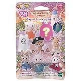 シルバニアファミリー 人形 赤ちゃんコレクション 赤ちゃんなりきりシリーズPack BB-04