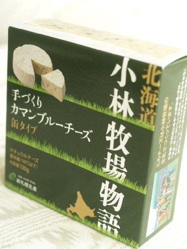 小林牧場物語 手づくりカマンブルーチーズ 缶タイプ/130g ×6セット